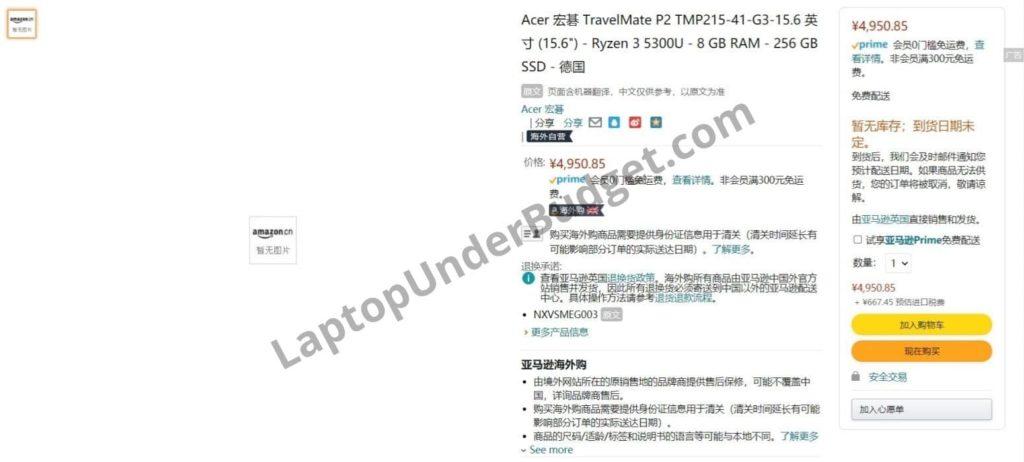 Acer TravelMate P2 Ryzen 3 5300U on Amazon China